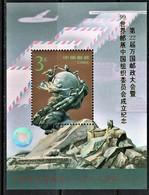(230)  Volksrepublik China-- Mi.-Nr. Block 67  **/ MNH,  Denkmal - 1949 - ... République Populaire