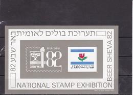 Israel 1982 Mi Block 21 Yv 23  MNH** - Hojas Y Bloques