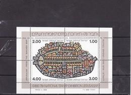 Israel 1978 Mi Block 17 Yv 17  MNH** - Hojas Y Bloques