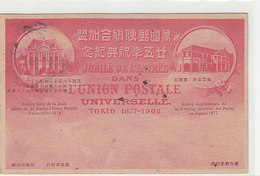 Japan  - Jubilee Of The Entrance To UPU - Special Mail Stamp - 1902         (A-165-190923) - Giappone