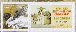 GREECE STAMPS WITH LABEL 2020/150 ANNIVERSARY OF AGIOS ATHANASIOS HOLY TEMPLE- MNH-EXTREMELY RARE!!!!!! - Greece