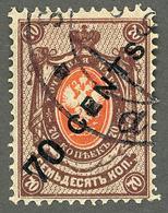 Россия RUSSIA CHINA Китай Russian Post Office 1917 - Used Hinged - Other