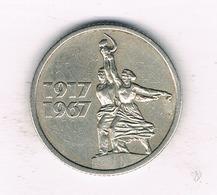 15 KOPEK 1967  CCCP  RUSLAND  /684/ - Russia