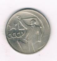 50 KOPEK 1967  CCCP  RUSLAND  /685/ - Russia
