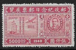 China 1948. Scott #784 (M) Chinese Stamps Of 1847 And 1912 - 1912-1949 República