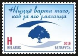 Belarus 2019 Medicine Achievments 1v MNH - Belarus