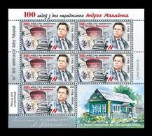 Belarus 2020 Mih. 1333 Writer Andrey Makayonak (M/S) MNH ** - Belarus