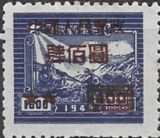 CHINA 1950 Steam Train And Postal Runner Surcharged - $400 On $1,600 - Purple MNG - Unused Stamps