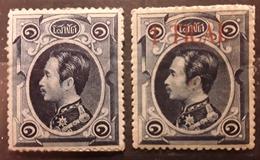 SIAM 1883 - 1885 , 2 Timbres Yvert No 1, 1 Lot Bleu & No 6 II , Surchargé 1 TICAL S 1 L Bleu Neufs * MH Cote 410 Euros - Siam