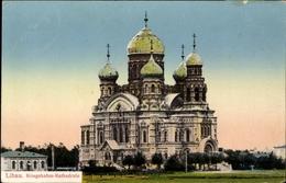 Cp Liepaja Libau Lettland, Kriegshafen Kathedrale - Latvia