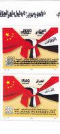 Iraq 2008,50th Ann Relkation China, ERROR Dbl.PRINTING Of Balck,MNH Cpl. Red. Pr. RARE( No Skirill & Paypal )+1 Normal - Irak