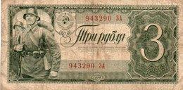 RUSSIA 3 RUBLES 1938  P-214 - Russia
