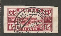 RUSSIE -  Yv N° 350  ND  *   14k  émeute 1905  Cote  5,5  Euro BE   2 Scans - 1923-1991 USSR