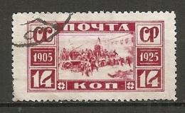 RUSSIE -  Yv N° 353 A Dent 12 1/2  (o)   14k  émeute 1905  Cote  4,5  Euro BE   2 Scans - 1923-1991 USSR