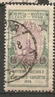 RUSSIE -  Yv N° 358   (o)   14k  Espérantistes  Cote  2,5  Euro BE R - 1923-1991 USSR