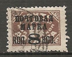 RUSSIE -  Yv N° 373B Sans Fil Type II (o) 8k S 14k  Taxe Surchargés  Cote  1,8  Euro BE  2 Scans - 1923-1991 UdSSR