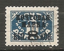 RUSSIE -  Yv N° 379  Fil C  Type I (o) 8k S 10k  Taxe Surchargés  Cote  1,5  Euro BE  2 Scans - 1923-1991 UdSSR