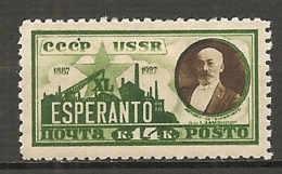 RUSSIE -  Yv N° 381   Fil   C  *   Espéranto Cote  4,5  Euro BE - 1923-1991 USSR