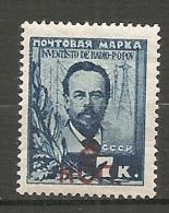 RUSSIE -  Yv N° 408    *   8k S 7k  Surchargés  Cote  3  Euro BE  2 Scans - 1923-1991 USSR