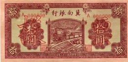 Chine 10 Yuan 1939 - Chine