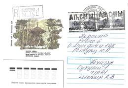 GEORGIE ABKHAZIE SUHUMI 1996  - ENTIER POSTAL  LITHUANIE  - AFFRANCHISSEMENT SURCHARGE ABKHAZIE - RARE - Georgien