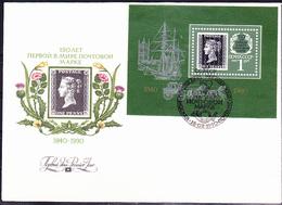 Sowjetunion UdSSR - 150 Jahre Briefmarke (MiNr: Bl. 212) 1990 - FDC - FDC