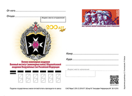 Russia 2019. 200th Anniversary Of The Military Engineering Academy. Postal Stationery Card Postcard - 1992-.... Fédération