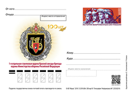 Russia 2019. Protection Brigade Of The Ministry Of Defense (military). Postal Stationery Card Postcard - 1992-.... Fédération