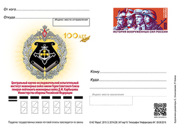 Russia 2019. Central Research Institute Of Engineering Troops (military). Postal Stationery Card Postcard - 1992-.... Fédération