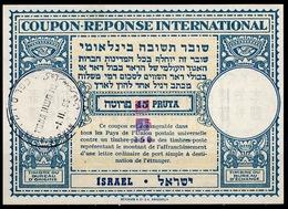 ISRAEL Lo15 Bale 004 250 / 55 / 45 PRUTA Intern. Reply Coupon Reponse Antwortschein IAS IRC O KFAR SIRKIN 1.11.55 FD - Briefe U. Dokumente