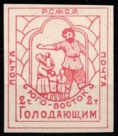 Russia 1922 - Rostov On Don 2t - Mi 2 - MNGAI - 1917-1923 Republic & Soviet Republic