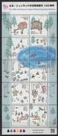 Japan 2019 The 100th Anniversary Of Japan-Finland Diplomatic Relations Stamp Sheetlet MNHH - 1989-... Keizer Akihito (Heisei-tijdperk)