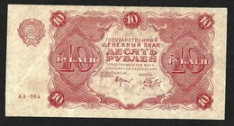 RUSSIA, STATE CURRENCY NOTES 10 RUBLES 1922 (AА -064) Sign. Belyayev P-130 VF - Rusia