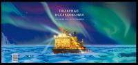 2016-750 Souvenir Pack - Booklet Russia Russland Russie Rusia Russian Polar Research-Ships - Navi Polari E Rompighiaccio