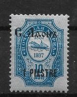 """Russia 1909 Levant, """"C. Афон"""" 1 Pi, Scott # 114,VF MLH*, (OLG-1) - Turkish Empire"""