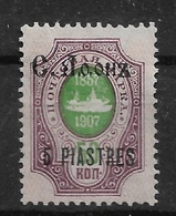 """Russia 1909 Levant, """"C. Афон"""" 5 Pi, Scott # 115,VF MLH*, (OLG-1) - Turkish Empire"""