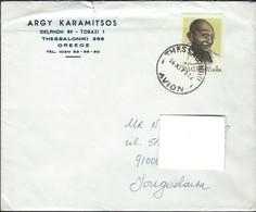 1971 Greece Letter Via Yugoslavia - Nice Stamps 1970 Mahatma Ghandi - Griechenland
