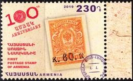 ARMENIA 2019-20 First Postage Stamp - 100. Heraldry, MNH - Francobolli Su Francobolli