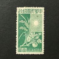 ◆◆◆CHINA 1944  Puppet Government At Nanking, 4th Anniv.    $1   NEW   AA6917 - 1943-45 Shanghai & Nanjing