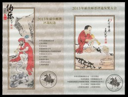 2013 CHINA National Best StampS Poll NO VALUE SILK MS - 1949 - ... Volksrepubliek