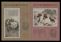 2014 CHINA National Best StampS Poll NO VALUE SILK MS - 1949 - ... Volksrepubliek