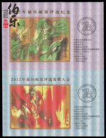2012 CHINA National Best StampS Poll NO VALUE SILK MS - 1949 - ... Volksrepubliek
