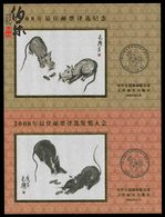 2008 CHINA National Best StampS Poll NO VALUE SILK MS - 1949 - ... Volksrepubliek