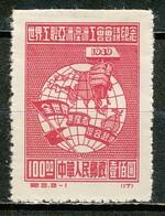 CHINE 1949 - Neuf - Unused - Unused Stamps