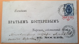 Russia 1889 RARE 7 Kop Postal Stationery Of 1880 Refranked With7 Kop Stamp(Russland Ganzsache Russie Cover Lettre Brief - 1857-1916 Empire