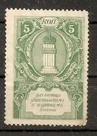 Russia Russie Russland Revenue Charity - 1857-1916 Empire