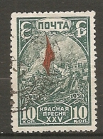 RUSSIE -  Yv N° 450  (o)  10k Emeute 1905   Cote  1,3  Euro  BE - Used Stamps
