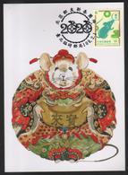 Taiwan R.O.CHINA - Maximum Card.- New Year's Greeting Postage Stamps - Cartes-maximum