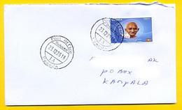UGANDA Domestically Used Cover With UGX 700 2019 Gandhi Stamp , NAKAWA PO Postmark OUGANDA - Uganda (1962-...)