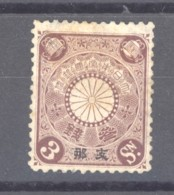 Corée   -  Bureau Japonais  :   Yv  5  (*) - Korea (...-1945)